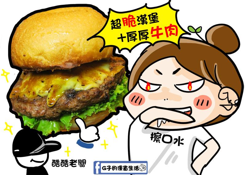板橋小廚房 kitchenette CAFE 美式漢堡