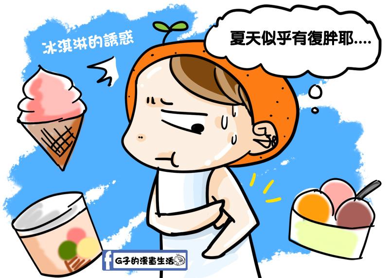 夏天減肥復胖-蝴蝶袖-G子的漫畫1
