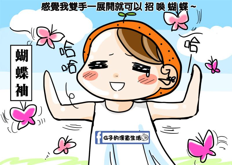 夏天減肥復胖-蝴蝶袖-G子的漫畫2