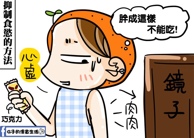 夏天減肥復胖-蝴蝶袖-G子的漫畫5