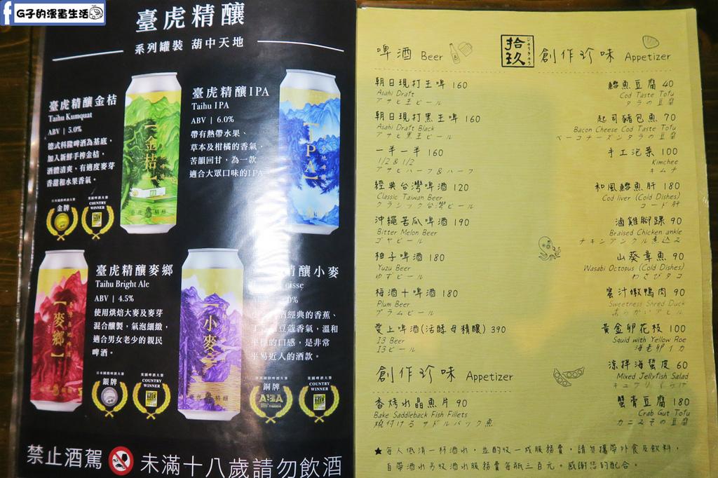 拾玖串燒居酒屋 菜單menu