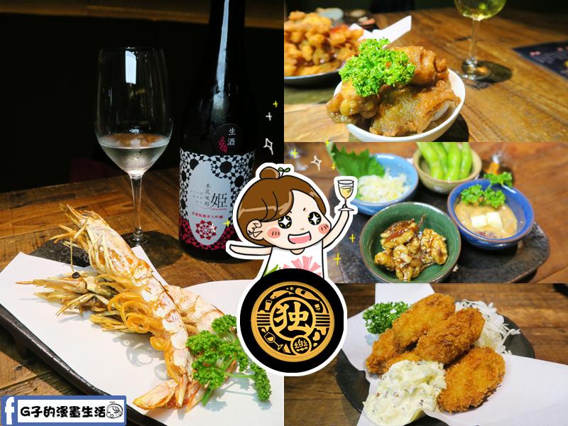 台北後火車站-獨樂Sake Bistro 台北餐酒館