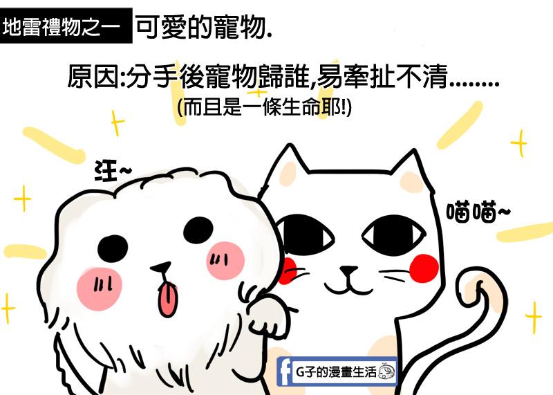 七夕情人節地雷禮物2