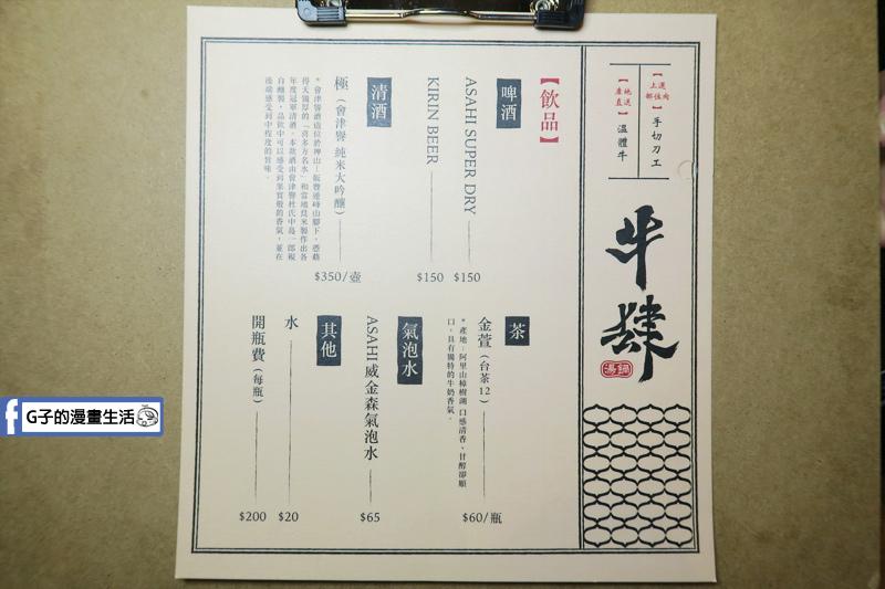 牛肆 菜單menu
