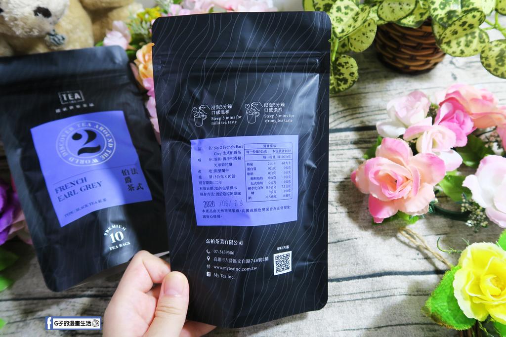 My Tea Inc法式伯爵茶