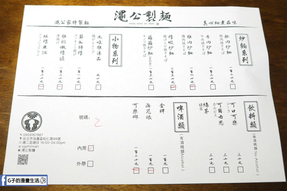 澠公製麵-信義區拉麵.日式炒麵 菜單menu