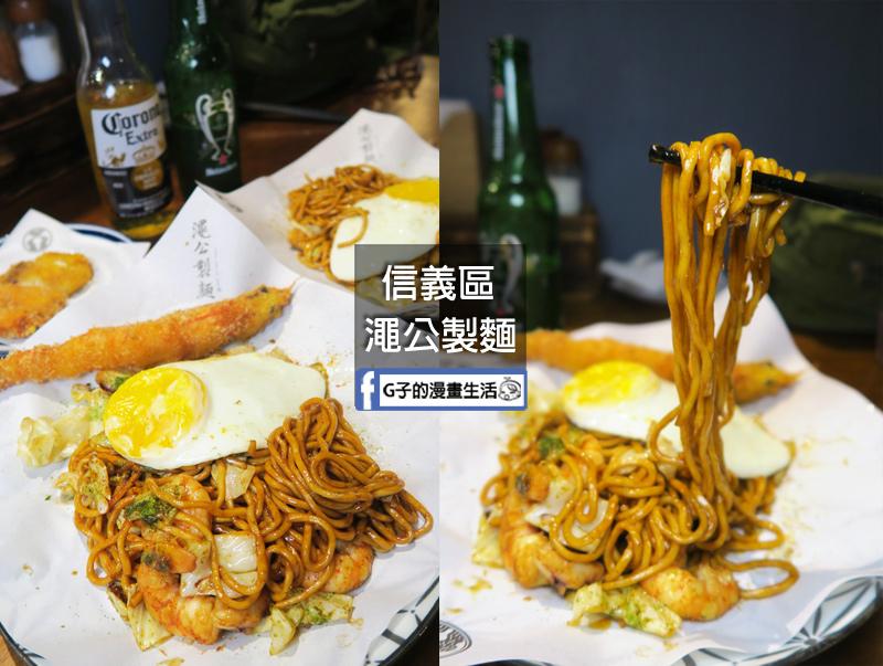 台北象山 澠公製麵 信義區拉麵 日式炒麵