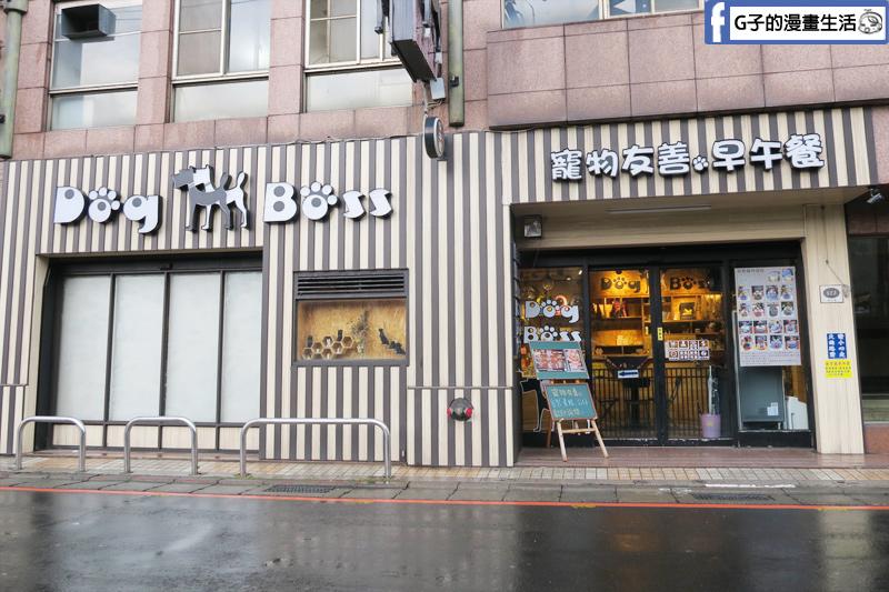 中和寵物餐廳-Dog Boss寵物友善餐廳,寵物鮮食,不收服務費.景安捷運站