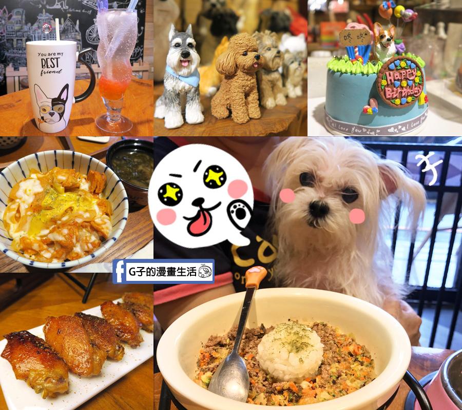 新北中和 dog boss寵物友善餐廳.景安捷運站