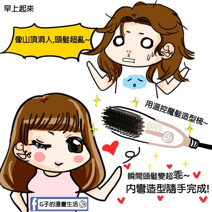 Anqueen溫控魔髮造型梳 G子漫畫