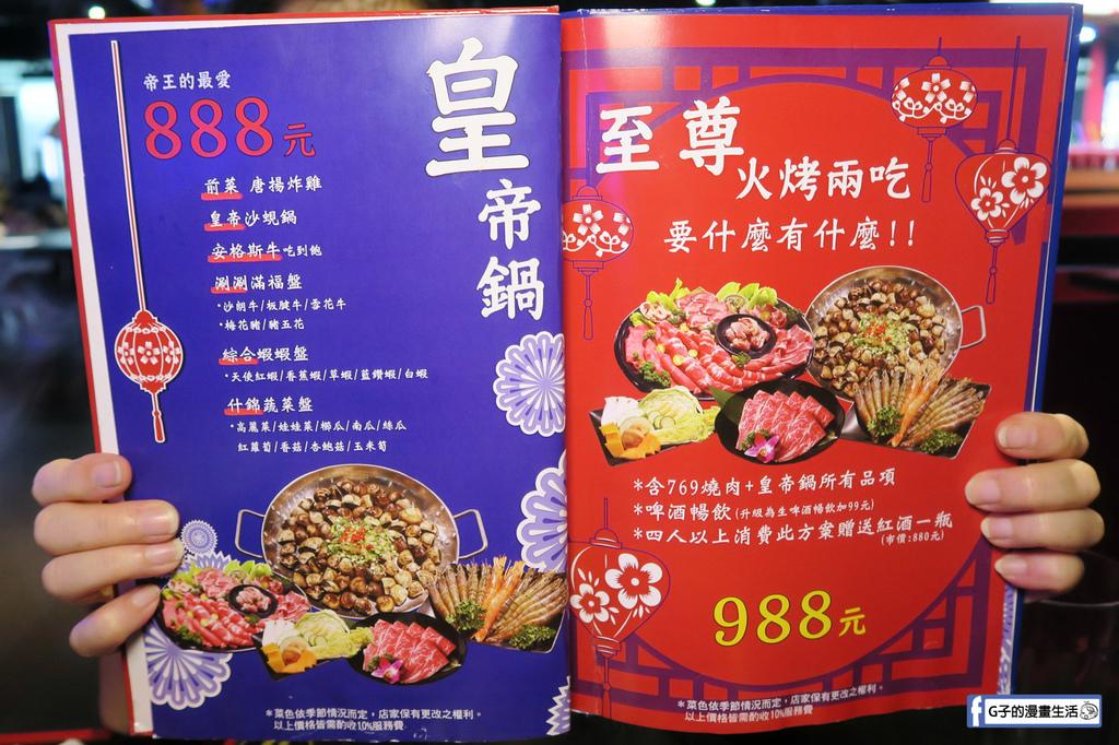 皇上吉饗極品唐風燒肉 2018火烤兩吃新菜單