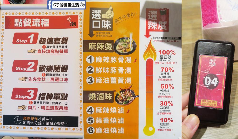 潮味決-麻辣燙‧燒滷味 6種吃法 不同湯醬 辣度可選