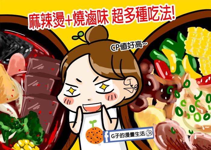 潮味決-麻辣燙‧燒滷味XG子的漫畫生活