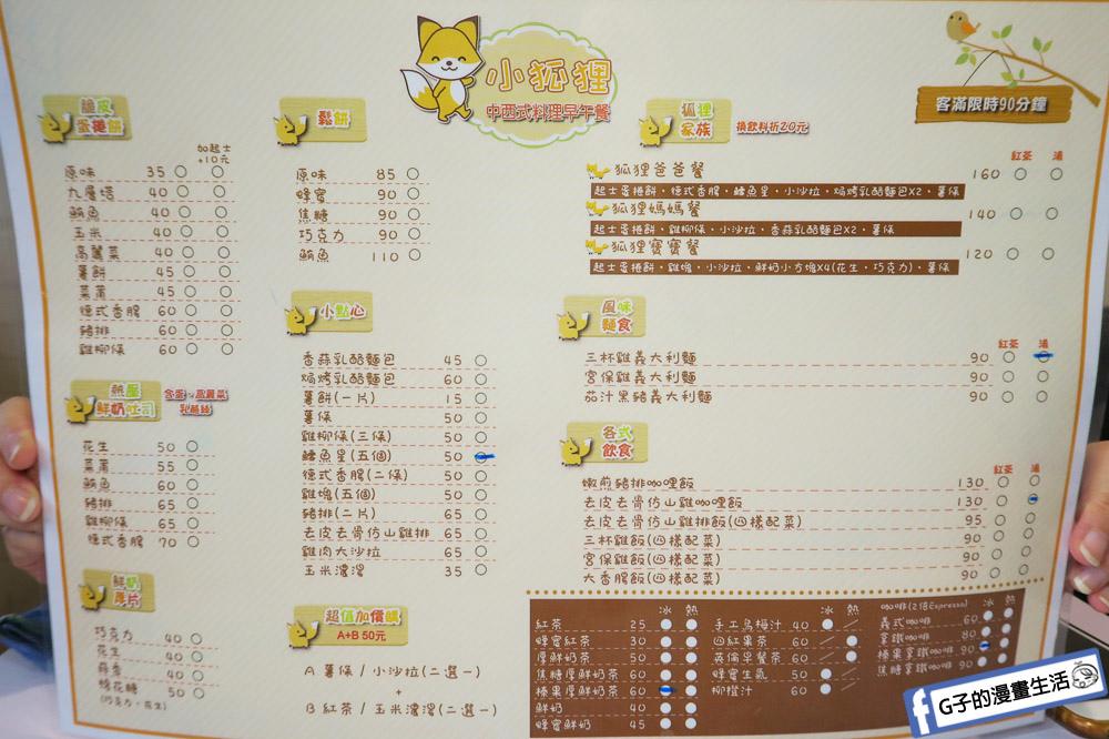 中永和/早午餐-小狐狸中西式料理.簡餐.下午茶 菜單menu