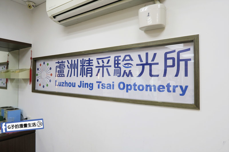 蘆洲精采眼鏡 專業驗光.驗光人員證照.驗光師很認真仔細