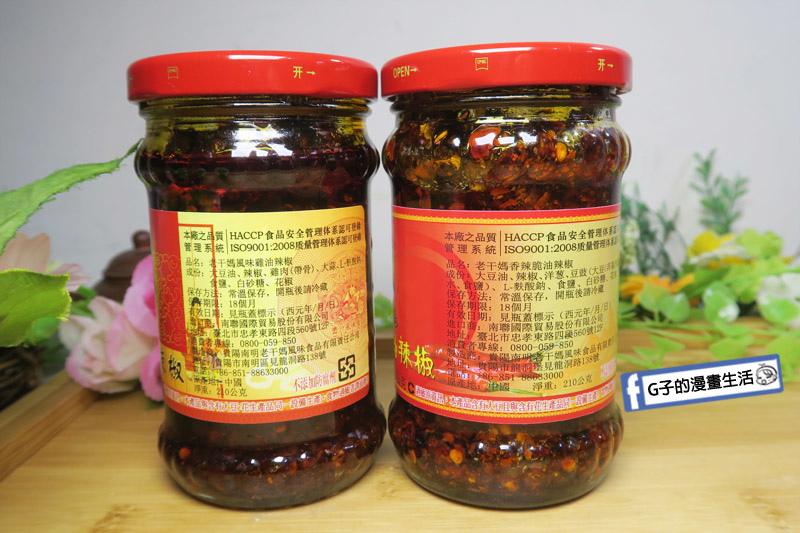 老干媽辣椒醬.風味雞油辣椒