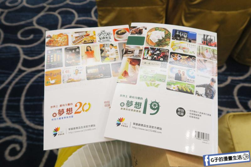 世界上最有力量的是夢想 19.20新書發表會 華藝創意文化出版社