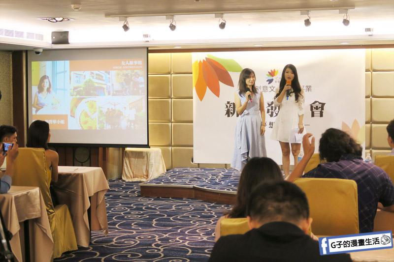 世界上最有力量的是夢想 新書發表會 竹南女人故事館 徐碧華