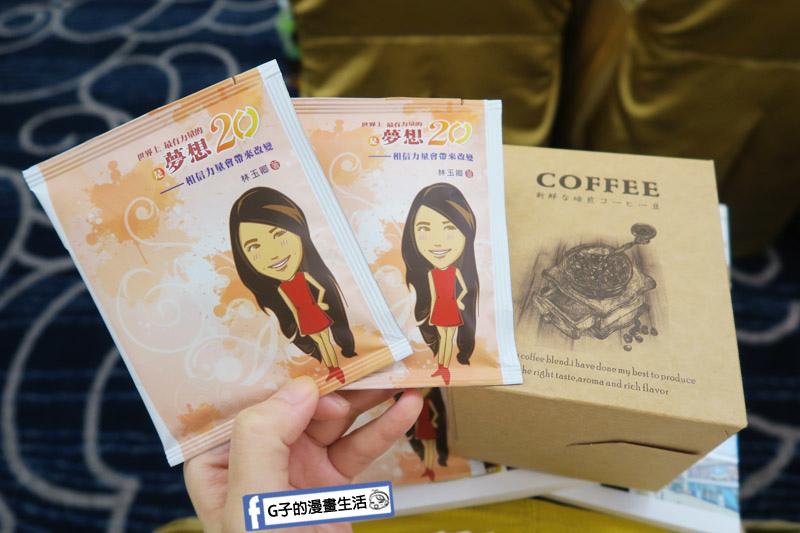 世界上最有力量的是夢想 新書發表會 小禮物咖啡