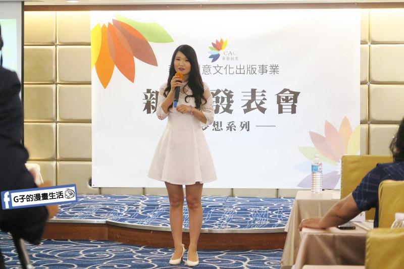 世界上最有力量的是夢想 作者林玉卿新書發表會  華藝創意文化出版社