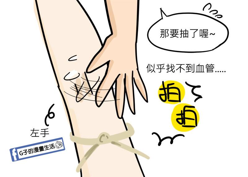 G子漫畫-天兵正妹抽血3