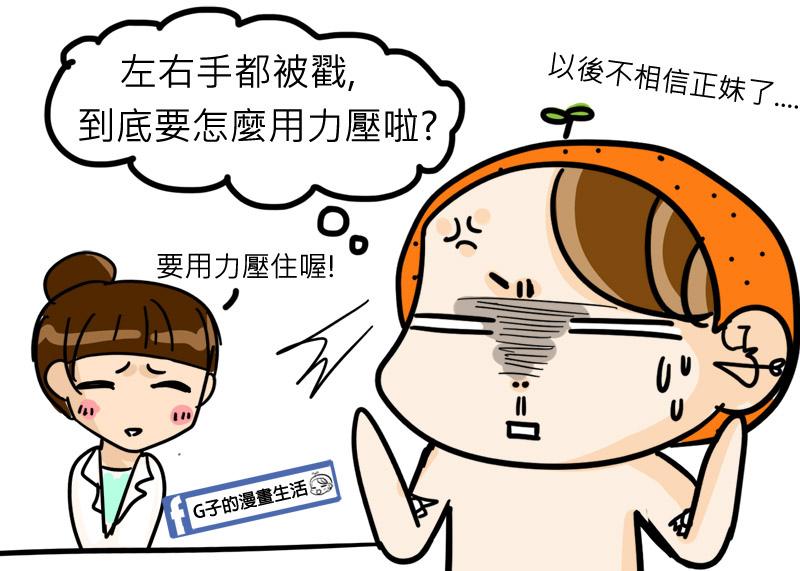 G子漫畫-天兵正妹抽血5