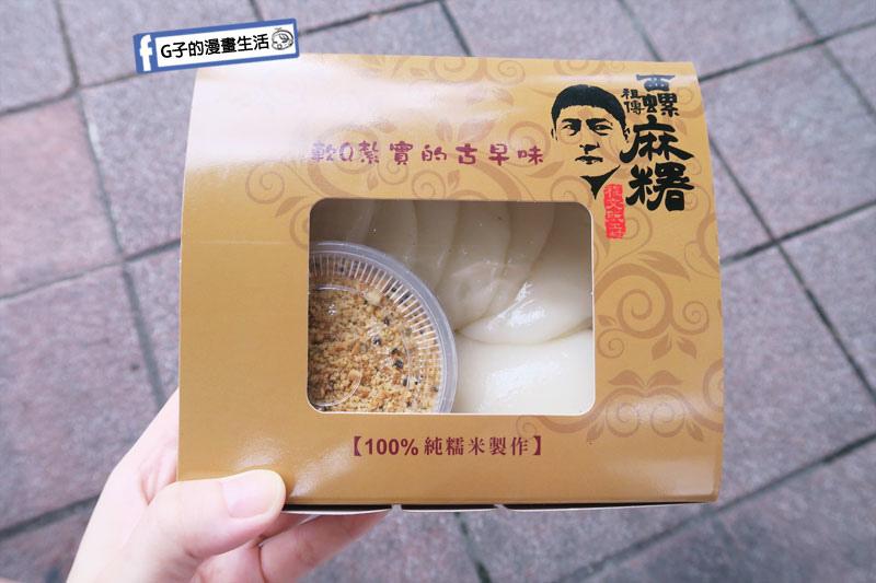 西螺祖傳麻糬大王 創始店 DIY麻糬