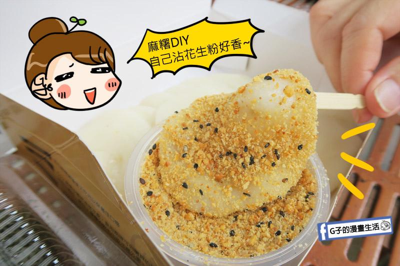 西螺祖傳麻糬大王 創始店 DIY麻糬 沾著花生粉吃