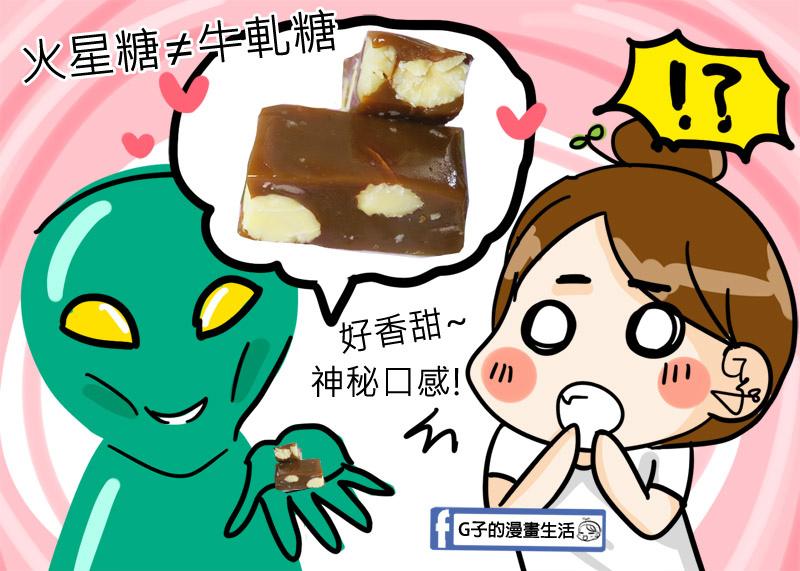 G子的漫畫生活X火星糖 中秋月餅禮盒 年節禮盒 高雄伴手禮 嫦嚐月餅