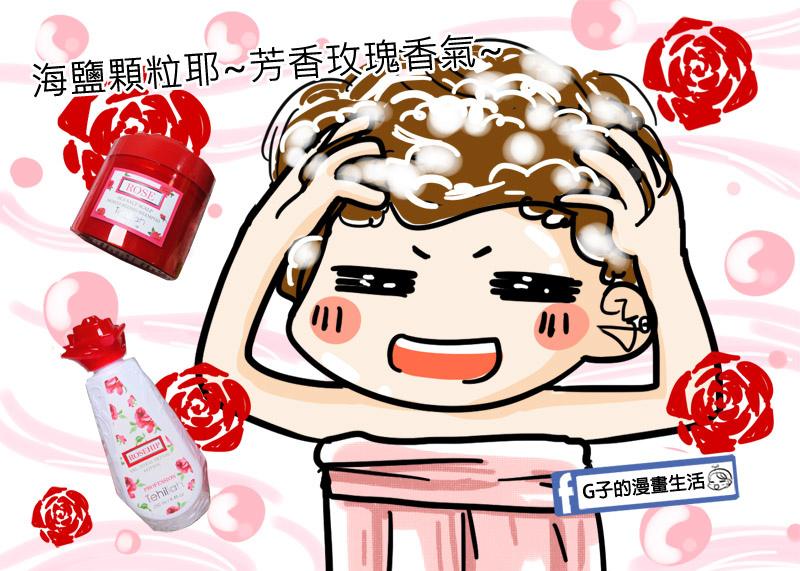 Tehillah 玫瑰海鹽洗髮膏 玫瑰果油護髮素XG子的漫畫生活