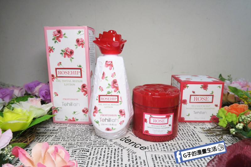 Tehillah 玫瑰海鹽洗髮膏 玫瑰果油護髮素 開箱