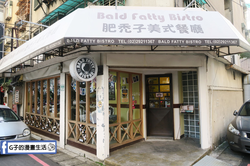 肥禿子美式餐廳Bald fatty bistro.永和四號公園親子友善餐廳.永安市場捷運站