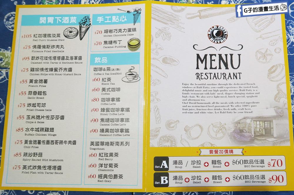 肥禿子美式餐廳Bald fatty bistro 菜單menu
