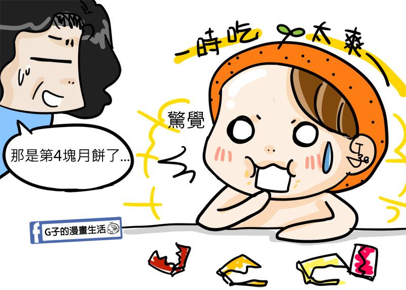 20180923中秋節吃胖XG子的漫畫生活1.jpg