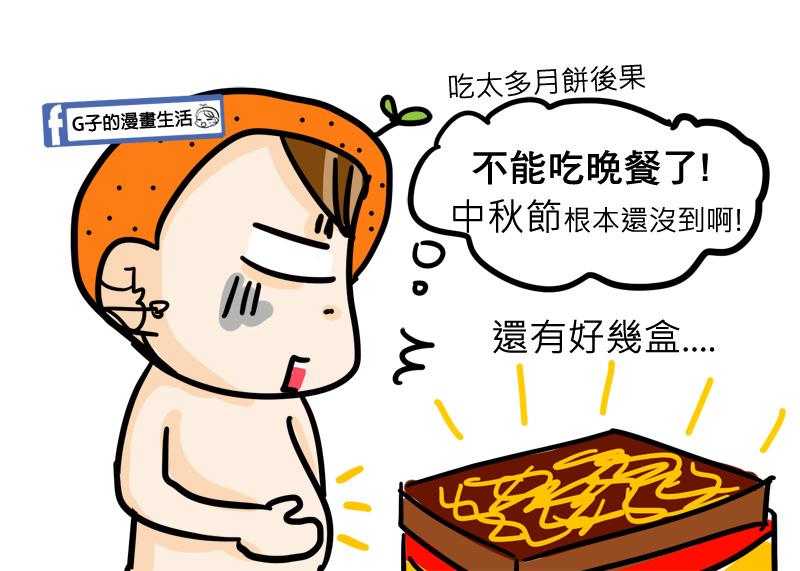 20180923中秋節吃胖XG子的漫畫生活3.jpg