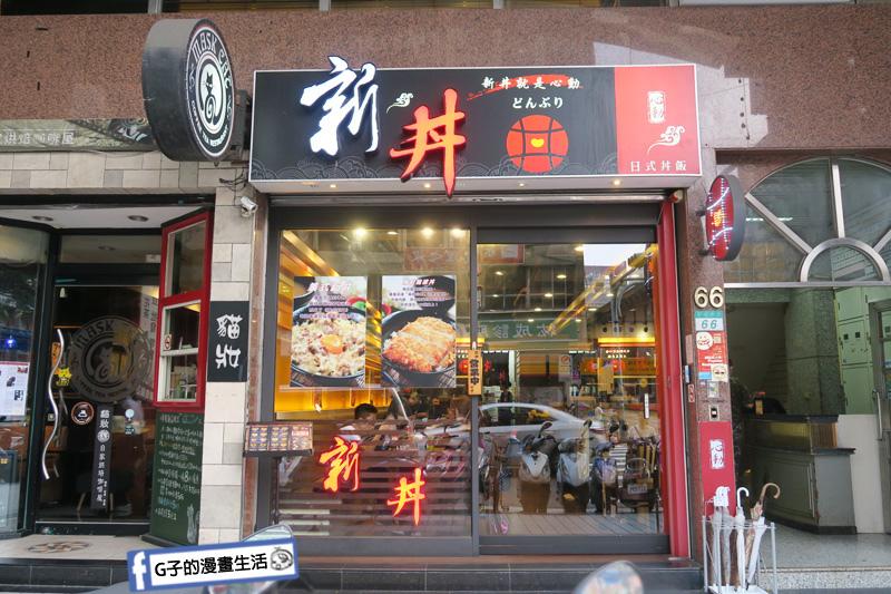 新丼 丼飯專賣店.中山站.當代藝術館.日式料理.長安西路美食. 21種創意丼飯