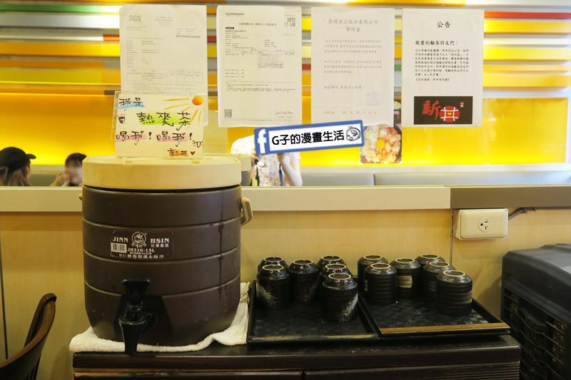 新丼 丼飯專賣店.提供熱賣茶免費飲用