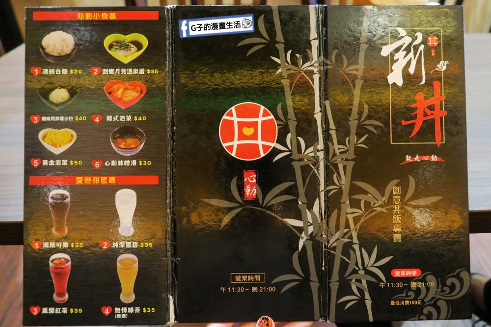 新丼 丼飯專賣店點菜單 菜單menu 21種創意丼飯