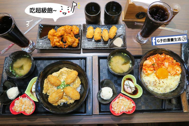 新丼 丼飯專賣店 出菜速度滿快的 滿滿一桌