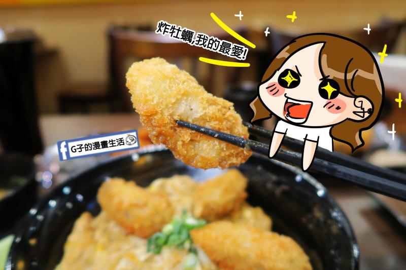 新丼 丼飯專賣店 海洋炸牡蠣丼 大顆牡蠣