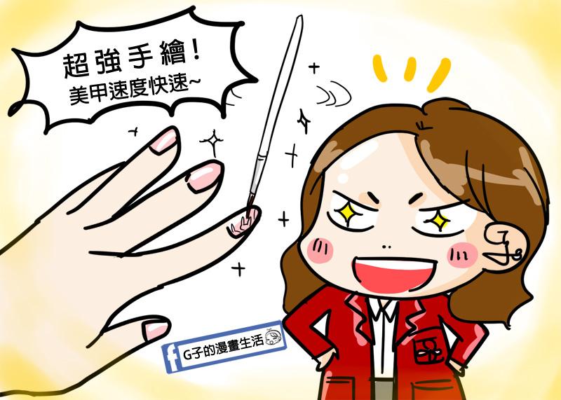 G子的漫畫生活 N9 Nails 安玖指彩-美甲推薦-萬聖節手部光療彩繪 捷運台北小巨蛋站