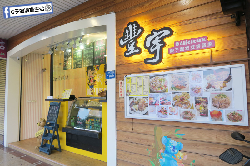永和仁愛公園-豐宇親子寵物友善餐廳.永平高中