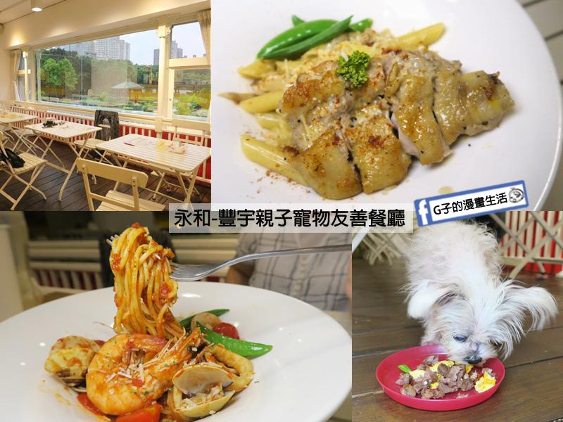 豐宇義式廚房-永和親子寵物友善餐廳