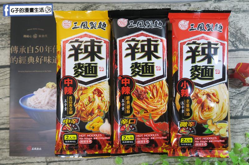 三風製麵-辣麵-經典椒麻細麵.香蒜黃金椒細麵.老薑麻油麵線