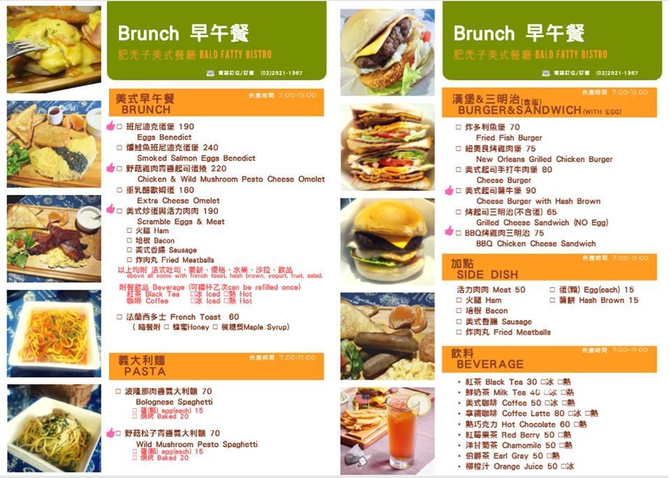 肥禿子美式餐廳 早午餐菜單menu
