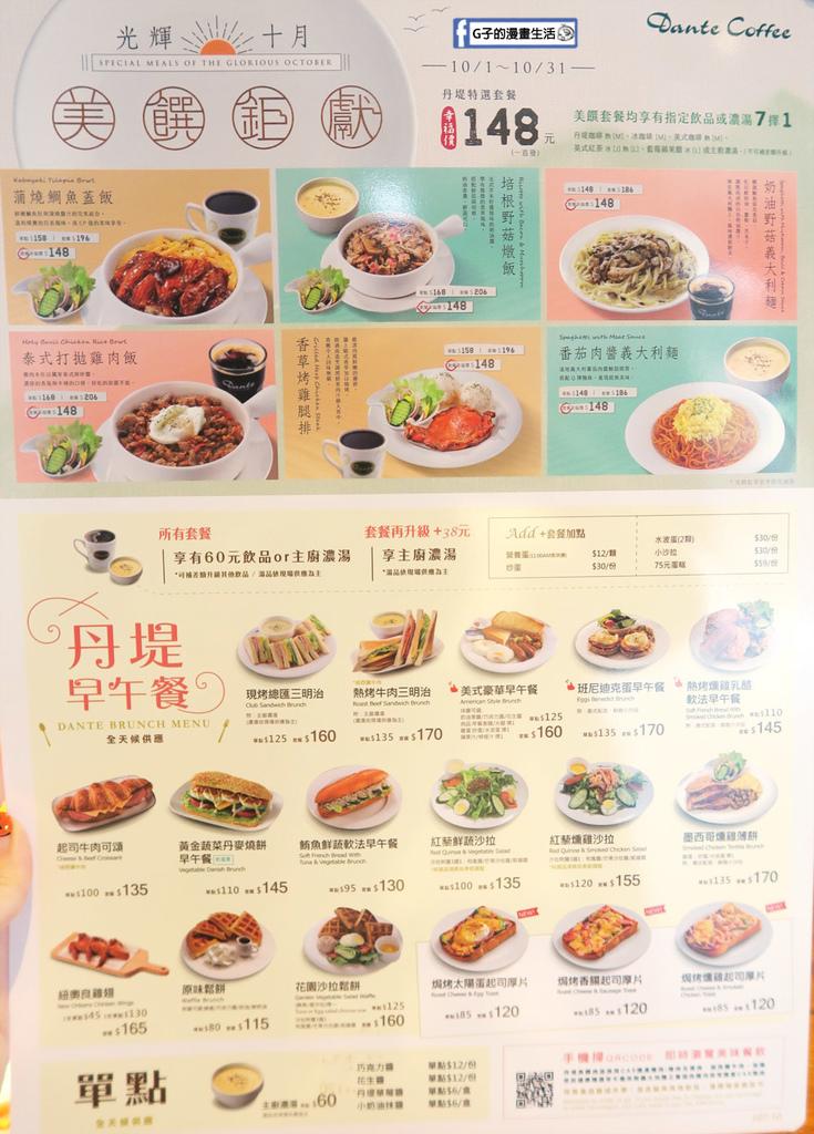 丹堤咖啡X G子的漫畫生活.菜單menu