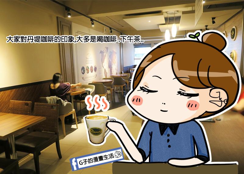丹堤咖啡X G子的漫畫生活..浦燒鯛魚蓋飯套餐.10月美饌148元正餐.大安站