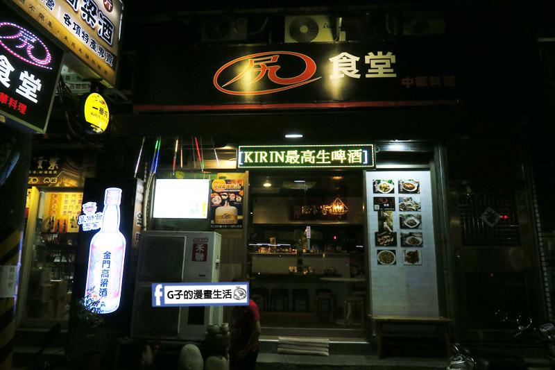 三重尻食堂.熱炒.川菜.中式餐酒館.台北橋下.台北橋捷運站