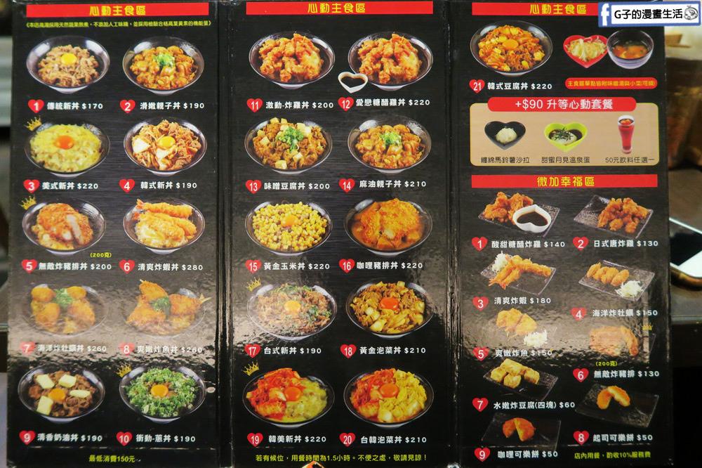 新丼日式丼飯專賣店-南港店CITY LINK 菜單menu