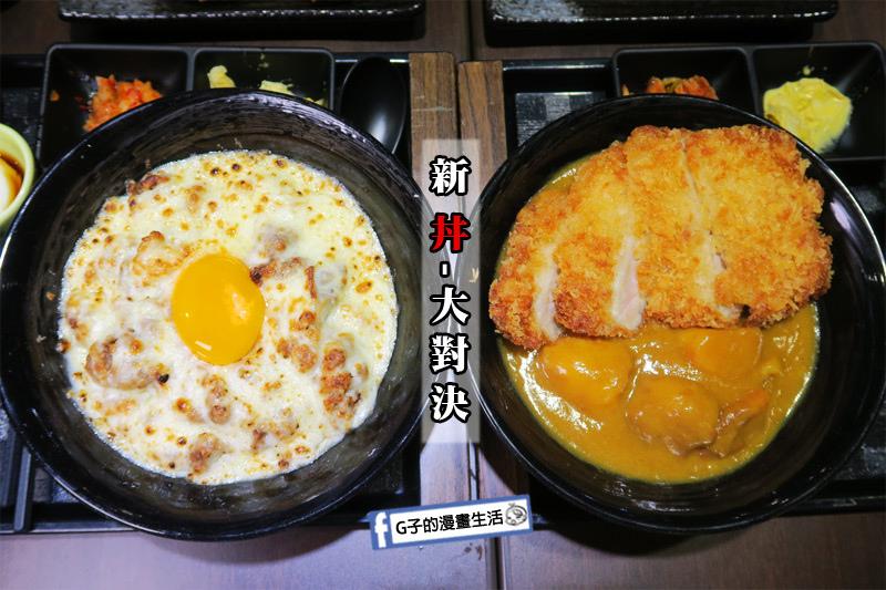 新丼日式丼飯專賣店-21種創意丼飯.平價美食-美式新丼.咖哩炸豬排丼